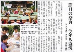 タウンニュース 5月25日号