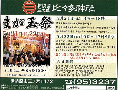 まが玉祭広報(神奈川新聞)