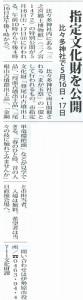 タウンニュース 5月15日号