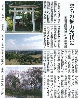 タウンニュース 6月18日号