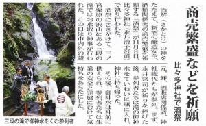 タウンニュース伊勢原版