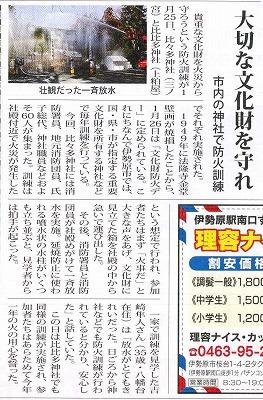タウンニュース記事 1日
