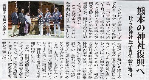 タウンニュース 5月20日号