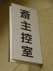 tsuya