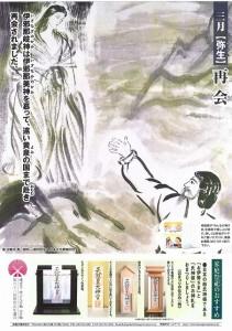 神社庁ポスター 3月