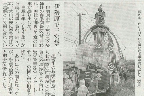 読売新聞 23日