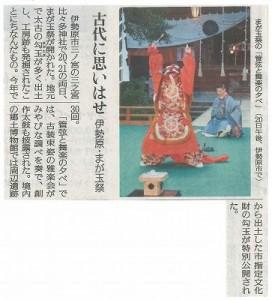 読売新聞 22日
