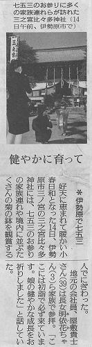 読売新聞 15日