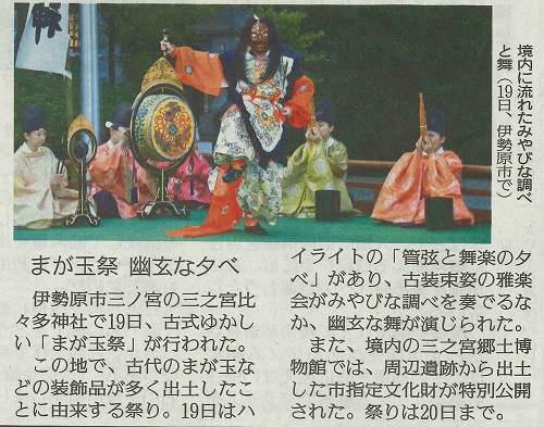 yomiuri30.5.20