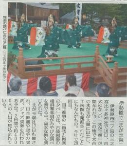 読売新聞 17日